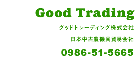 Good Trading USED JAPANESE TRACTORS  & COMBINES & TILLERS & HEAVY & OTHERS Phone +81-986-51-5665